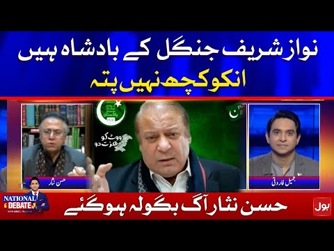 Nawaz Sharif is a King of Forest