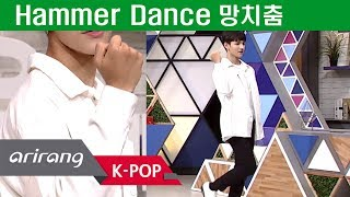 [Pops in Seoul] Samuel's Dance How To! Hammer Dance (망치춤)
