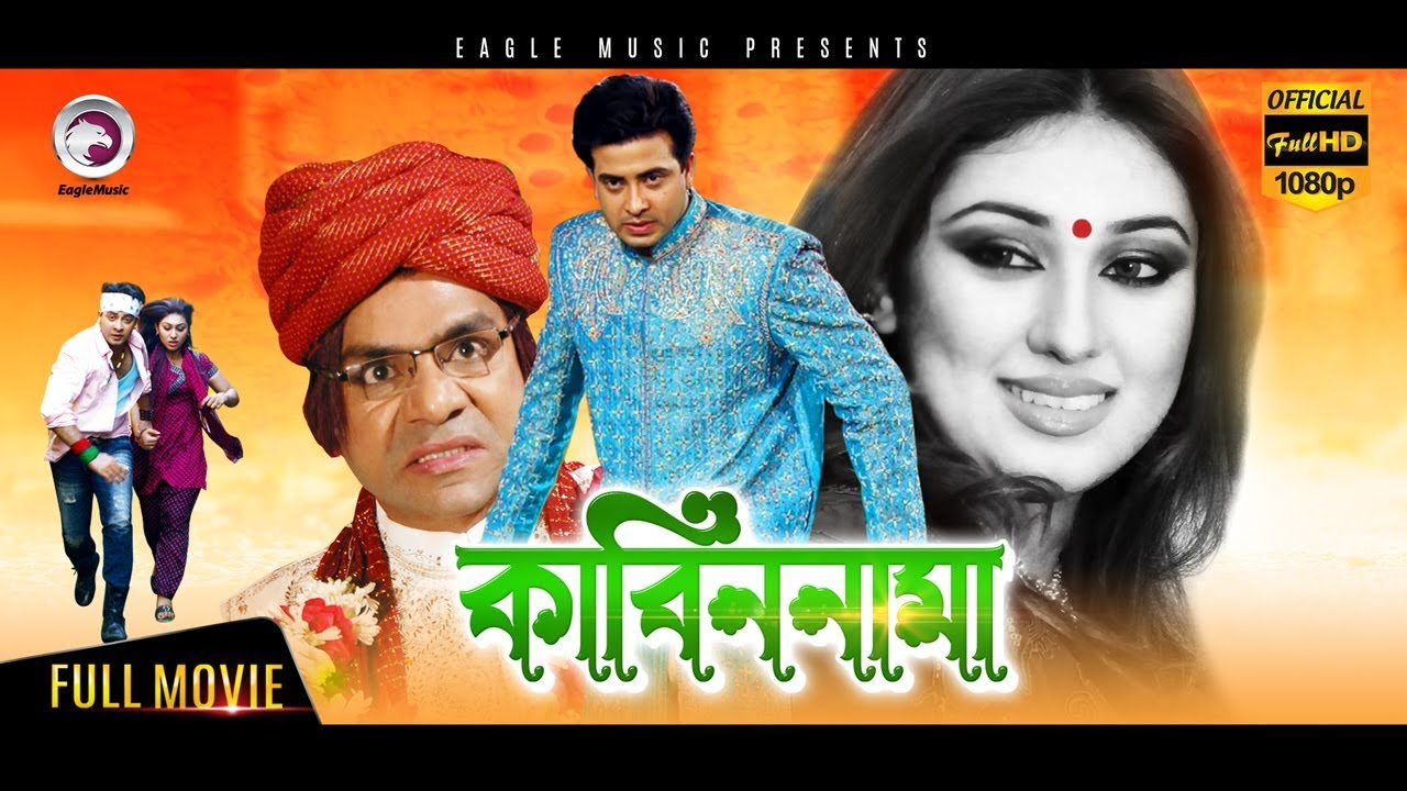 Download Kabin Nama   Shakib Khan, Apu Biswas, Misha Sawdagor   Eagle Movies (OFFICIAL BANGLA MOVIE)