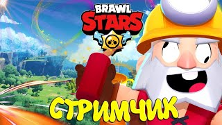 Стрим Бравл Старс / Brawl Stars - прямой эфир / Обнова Бравл Старс / Апаем Кубки 25К