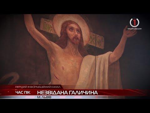 """Простори незвіданої Галичини в """"Церковному закуліссі"""""""