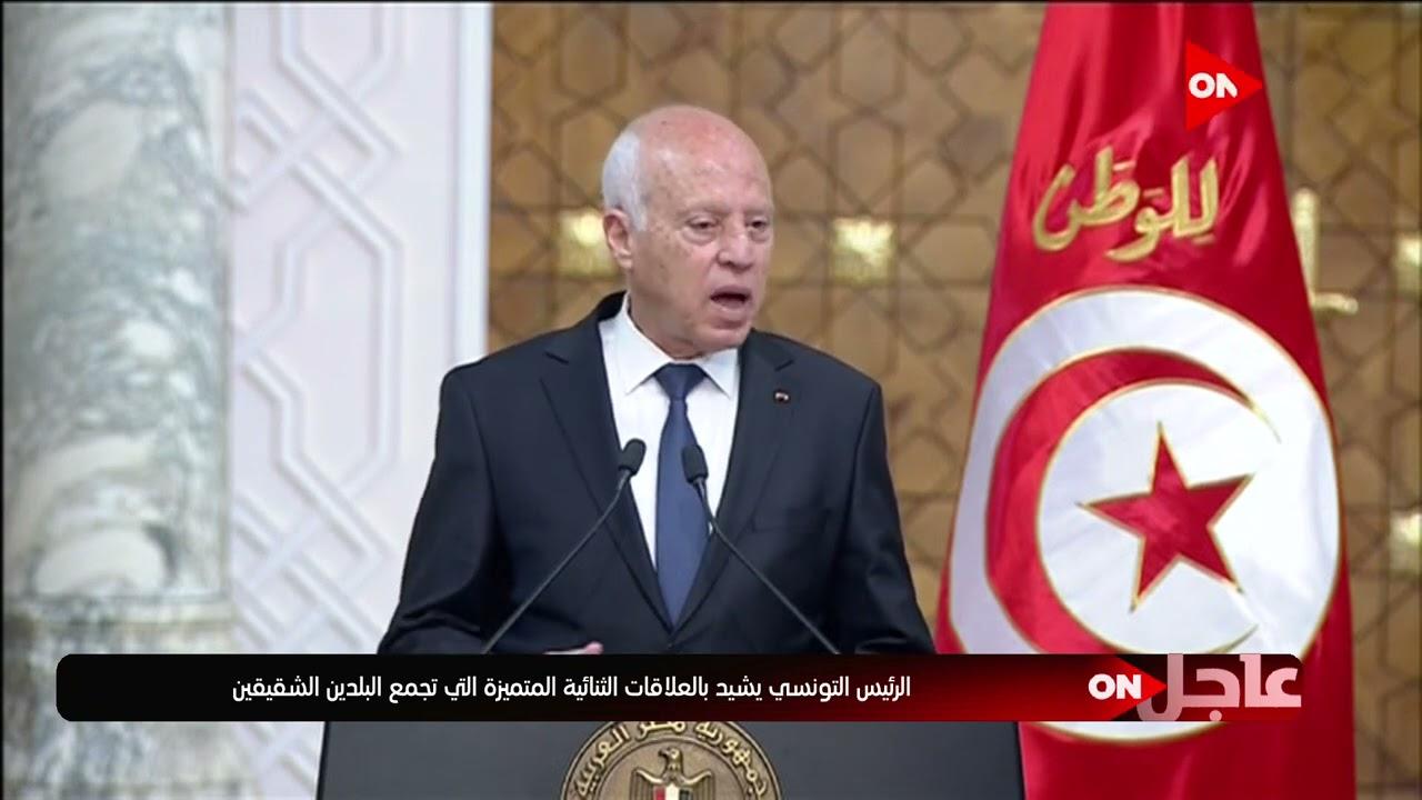 الرئيس التونسي: نبحث عن حلول عادلة في موضوع المياه ولكن الأمن القومي لمصر هو أمننا  - نشر قبل 14 ساعة