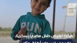 هكذا اعترض طفل مصرى على نطق حرف الراء
