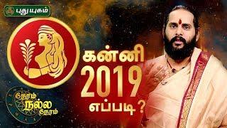 கன்னி ராசிக்கு 2019 எப்படி Virgo Rasi Palan 2019