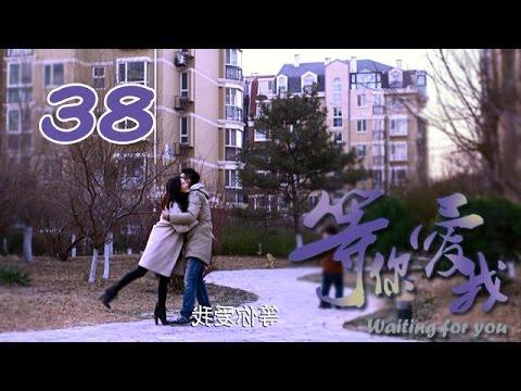 【等你爱我】Waiting for you 第38集 大结局 The End 1080P
