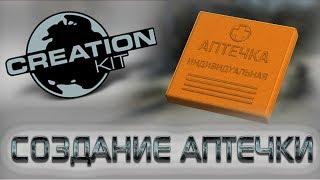 Fallout 4 Creation Kit: Создание аптечки (АИ-1)