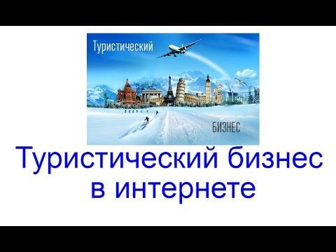 Видео Заработок в интернете туризм