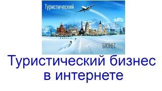 Туристический бизнес в интернете - создай сайт и зарабатывай