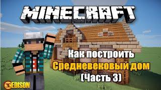 Minecraft: Как построить дом в средневековом стиле - Часть 3 (Строим красивые дома)