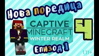 Captive Minecraft IV! В тази поредица няма да умра Kappa #1