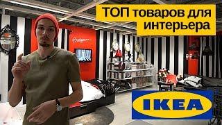 ИКЕА 2018: ТОП товаров из IKEA для дизайна вашей квартиры / Современный дизайн 2018