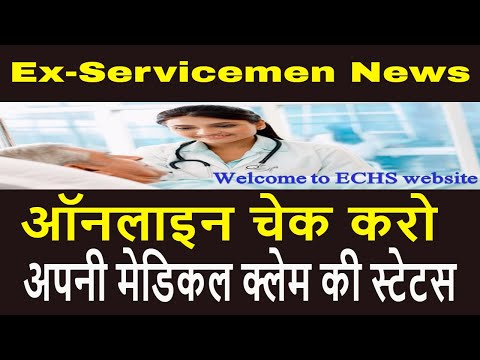 Online Check Status of Reimbursement Claim_ECHS_Ex-Servicemen latest News_Defence Exmployees News