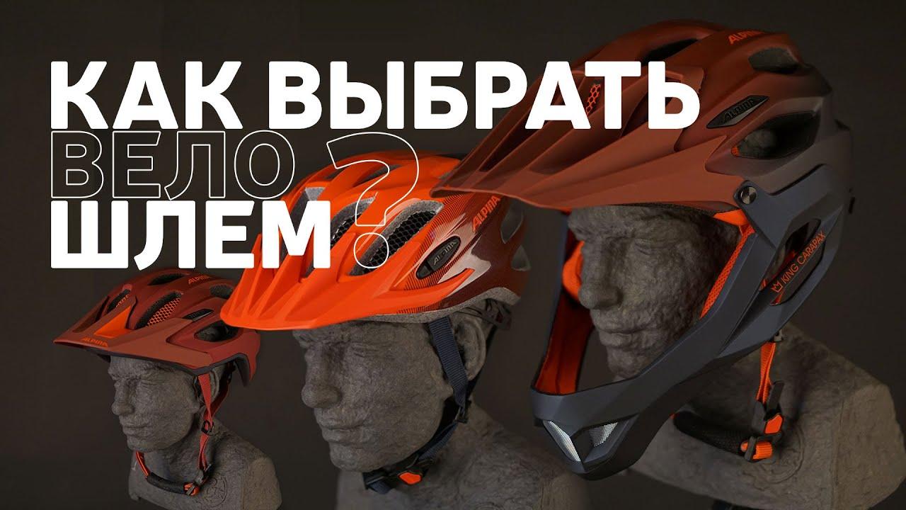 Как выбрать велошлем? //Виды велосипедных шлемов