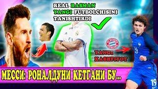 Реал Расман Янги Футболчисини Таништирди, Месси Роналдусиз Эл Классико қандай булишини айтди.