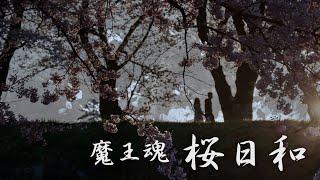【魔王魂公式】桜日和