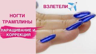 Ногти трамплины | Постановка форм, наращивание и коррекция ногтей гелем