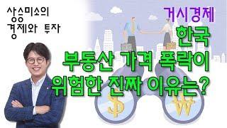 한국 부동산 가격 폭락이 위험한 진짜 이유는? _ 상승미소