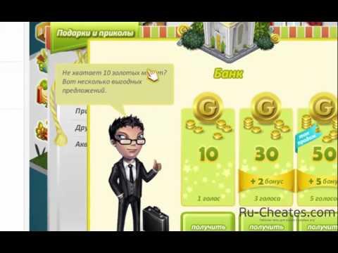 Аватария читы коды секреты игры, баги, взлом аватарии