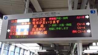 2015.08.25 阪神西宮駅 高速神戸行き普通・5700系の到着シーン