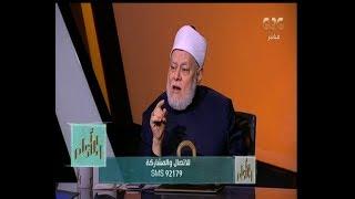 والله أعلم| الدكتور علي جمعة يوضح حقيقة قوامة الرجل في الحضارة الإسلامية