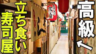 孤独の立ち食い寿司屋に行ってみた。(5貫980円)