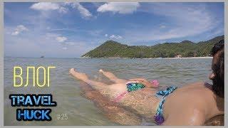 Оттяг в Таиланде. Девчули в бикини. Пустой пляж. Панган.