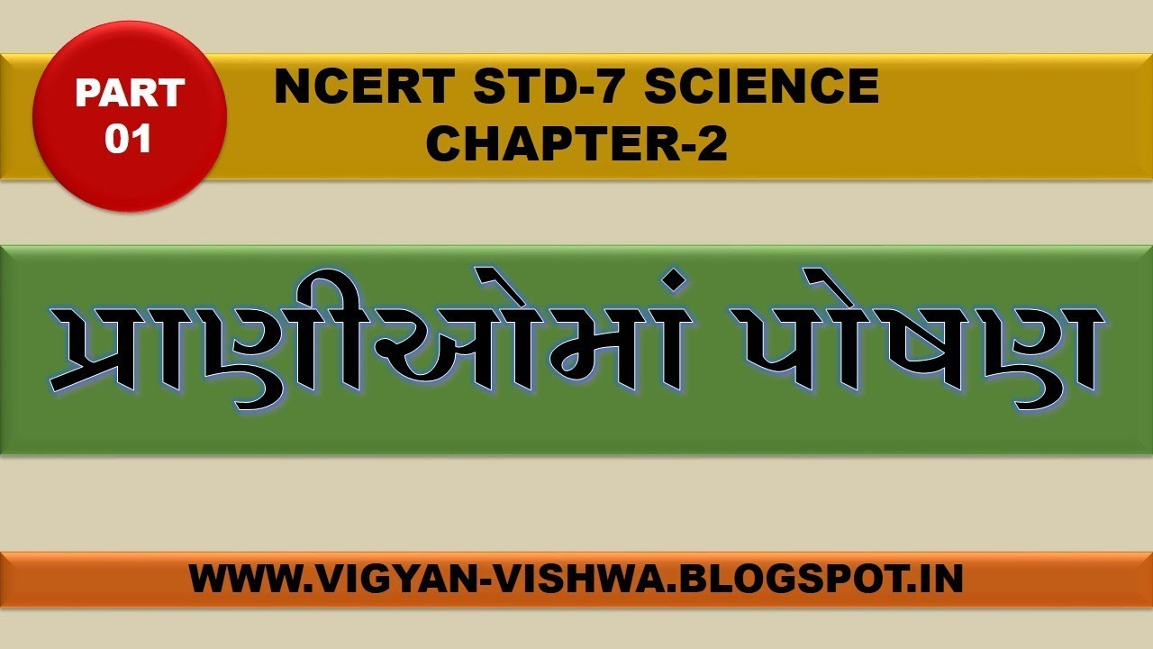 NCERT SCIENCE STD-7 CHP-2 NUTRITION IN ANIMALS | પ્રાણીઓમાં પોષણ | PART-1
