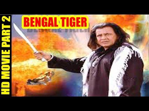 BENGAL TIGER | 2001 | PART 2 | HINDI MOVIE | Mithun Chakraborty