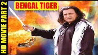 BENGAL TIGER | 2001 | PART 2 | HINDI MOVIE | Mithun Chakraborty