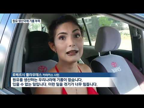 '원유 매장 1위' 베네수엘라 기름 부족 사태 | KBS 뉴스광장 | 20181106