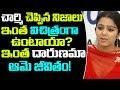 Charmi Shocking Revelations About Personal Life Telugu Gossips Telugu Boxoffice