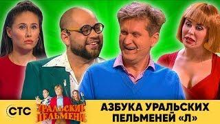 Азбука Уральских пельменей - Л | Уральские пельмени 2019