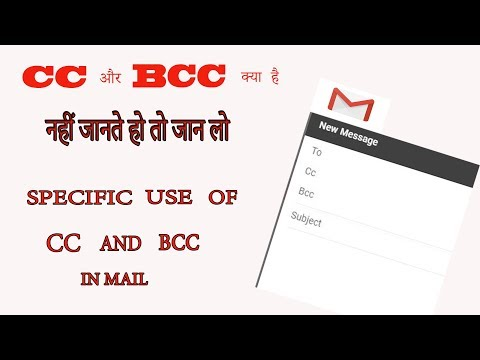 What is CC and BCC in Gmail In Hindi || CC and  BCC in email what does it mean ?