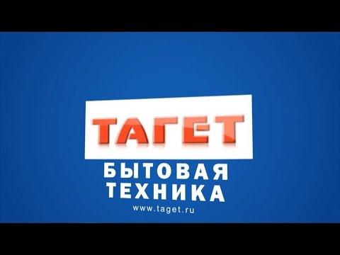 ТАГЕТ — Четверть века успешно развивается в Серпухове!