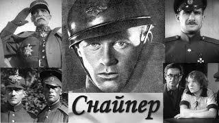 Первая мировая война. Снайпер (1931г). Хорошие старые фильмы про снайперов