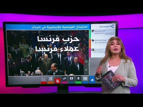 احتدام الجدل في الجزائر، إلغاء اللغة الفرنسية واعتماد الإنجليزية هل هو حل أم مشروع إيديولوجي؟  - نشر قبل 11 ساعة
