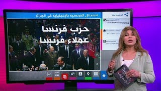 احتدام الجدل في الجزائر، إلغاء اللغة الفرنسية واعتماد الإنجليزية هل هو حل أم مشروع إيديولوجي؟