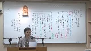(學院第三屆)法相宗─依《瑜伽師地論》修學止觀 李麗居士 025 thumbnail