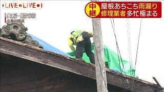 被災地の住宅補修に不安 天候・人手不足(19/06/19)