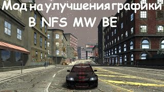Мод на графику в Need For Speed: Most Wanted Black Edition