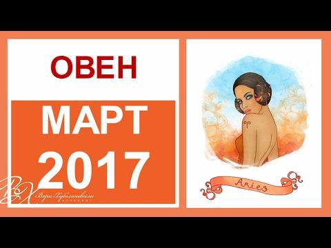 ОВЕН ГОРОСКОП НА ИЮНЬ 2017 /ГОРОСКОП НА ИЮНЬ 2017 ОВЕН