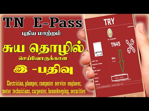 tn e registration tamil │ TN ePass New Update June 2021 │ How to apply TN e Pass for self employed