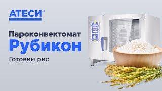пароконвектомат РУБИКОН как готовить рис