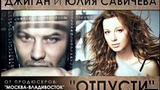 Джиган и Юля Савичева - Отпусти Remix (Dj •● A • ® • M ●•)