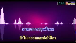 แหกค่ายมาถาม พงษ์สิทธิ์ คำภีร์ MIDI THAI KARAOKE