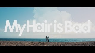My Hair is Bad – 君が海