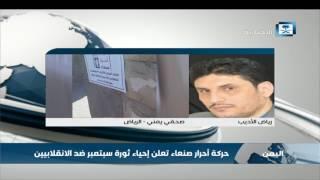 صحفي يمني: حركة أحرار صنعاء تطالب القبائل بالمشاركة في الصدي للمد الفارسي