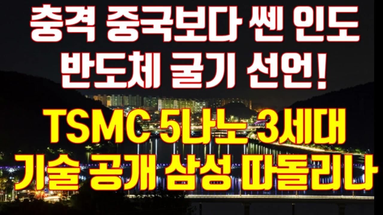 충격 중국보다 쎈 인도반도체 굴기 선언! TSMC 5나노 3세대 기술 공개 삼성 따돌리나