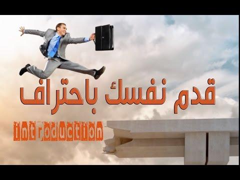 video english lesson acquaintance
