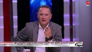 """الرئيس السيسي لـ""""يحدث في مصر"""": أوجه تحياتي للست نحمده.. """"لم أكن أتخيل أن سائق الميكروباص سيدة"""""""